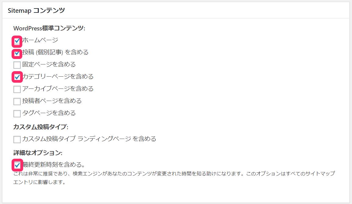google xml sitemapsとは 設定方法や使い方 seo対策にもなるのでキチン
